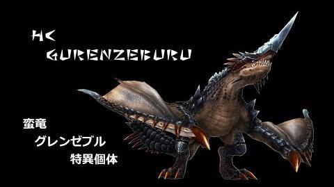 MHF 蛮竜 グレンゼブル 特異個体 モーション集 無編集版