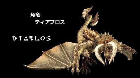 MHF 角竜 ディアブロス モーション集