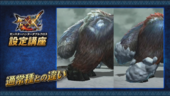 MHGU-Gammoth and Elderfrost Gammoth Comparison Screenshot 002