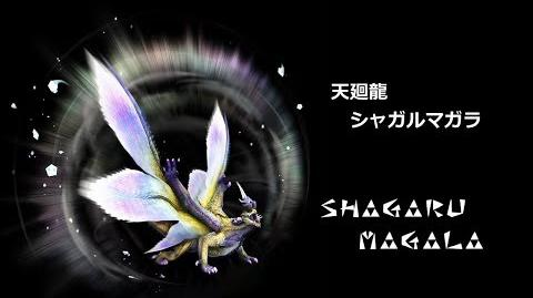 MHF 天廻龍 シャガルマガラ モーション集