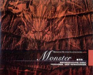 MONSTER HUNTER ILLUSTRATIONS VOL.1 015