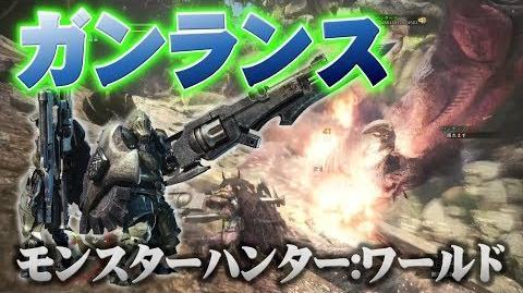 【MHWorld】試遊版プレイレポート:武器種編<ガンランス>【モンスターハンター:ワールド】