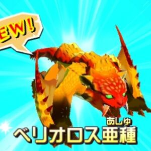 Sand Barioth Photo Gallery Monster Hunter Wiki Fandom
