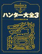 MH-Encyclopedia3
