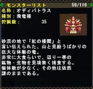 FrontierGen-Odibatorasu Info Box