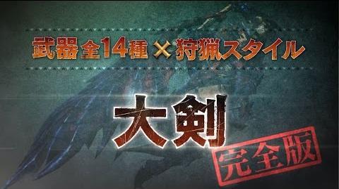 【大剣 完全版】MHクロス武器紹介動画