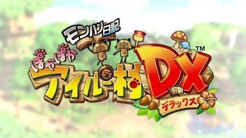 3DS『モンハン日記 ぽかぽかアイルー村DX(デラックス)』プロモーション映像