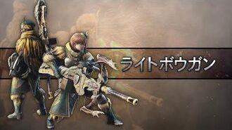 【MHWI】武器アクション紹介動画「ライトボウガン」