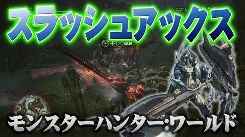 【MHWorld】試遊版プレイレポート:武器種編<スラッシュアックス>【モンスターハンター:ワールド】
