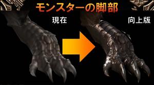 MHF-GG-Visual Update Screenshot 001