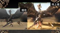 MHF-GG-Visual Update Screenshot 003