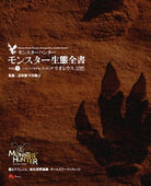 Libro-Ecology of Monster V1