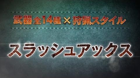 Alecran/Monster Hunter X presenta en vídeo los estilos de caza del Hacha Espada y Hacha Cargada