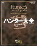 Libro-Hunter's Encyclopedia