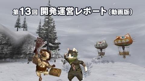 MHF-G『第13回 開発運営レポート(動画版)』