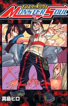Monster soul manga 1