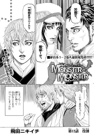 Chapter 012