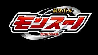 HD Monsuno Logo