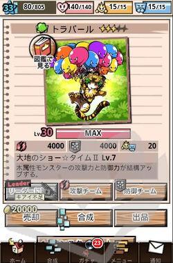 Ev7 g 02 max