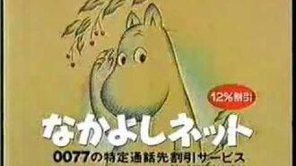 【Moomins Commercial】Nakayoshi NET