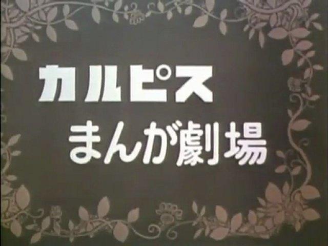 Moomin (ムーミン, 1969)