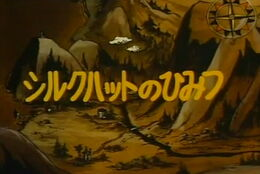 1969 japan mumin title