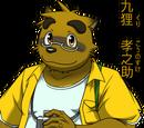 Kounosuke Kuri