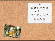 Tatsukiroutejspatchcredits