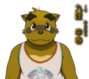 Yukiharu Kuri