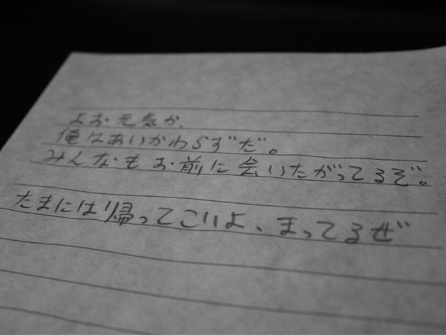 File:Letter.png