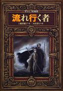 Nagare yuku mono cover