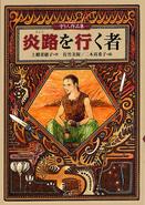 Honoji wo iku mono cover