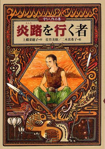 File:Honoji wo iku mono cover.png