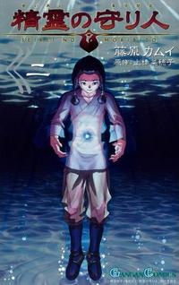 Moribito manga 02