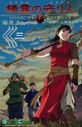 Moribito manga 03