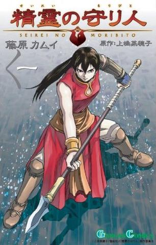 File:Moribito manga 01.png