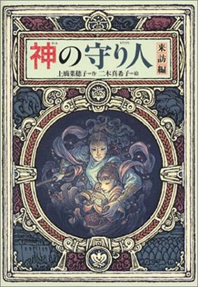 Kami no moribito 01 cover