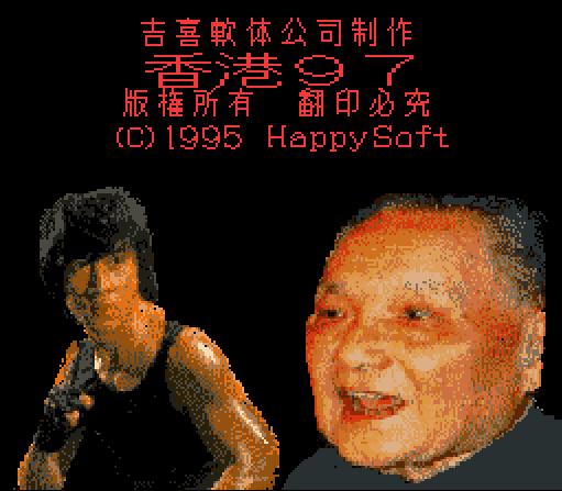 File:Hongkong 79.PNG