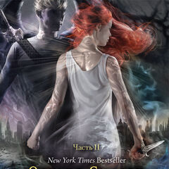 Russian cover, 2nd part
