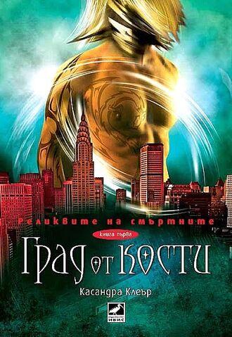 File:COB cover, Bulgarian 01.jpg