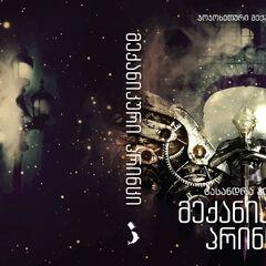 Georgian cover