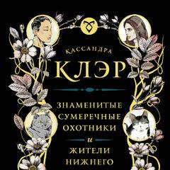 Russian cover; <i>Знаменитые Сумеречные Охотники и жители Нижнего Мира</i>