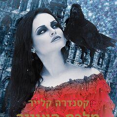 Hebrew cover (<i>מלכת האוויר והחושך</i>)