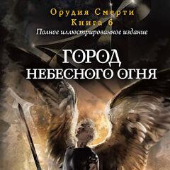Capa completa da edição russa ilustrada