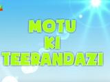 Motu Ki Teerandazi