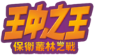 King of Kings - Chinese Logo