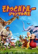 King of Kings - Japanese poster