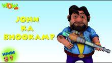 John ka bhookamp