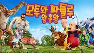 King of Kings - Korean poster
