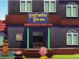 Furfuri Nagar Police Station